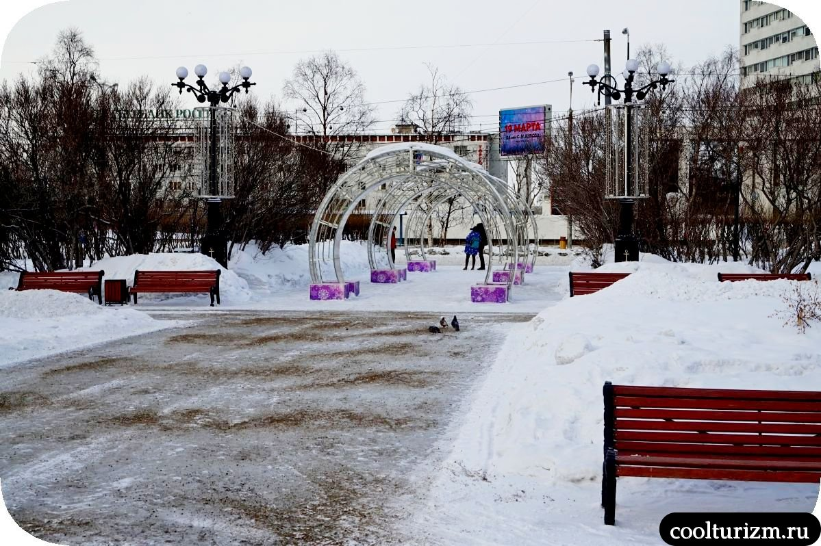 сквер Мурманск центр