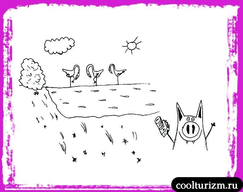 Фламинго и Свинни