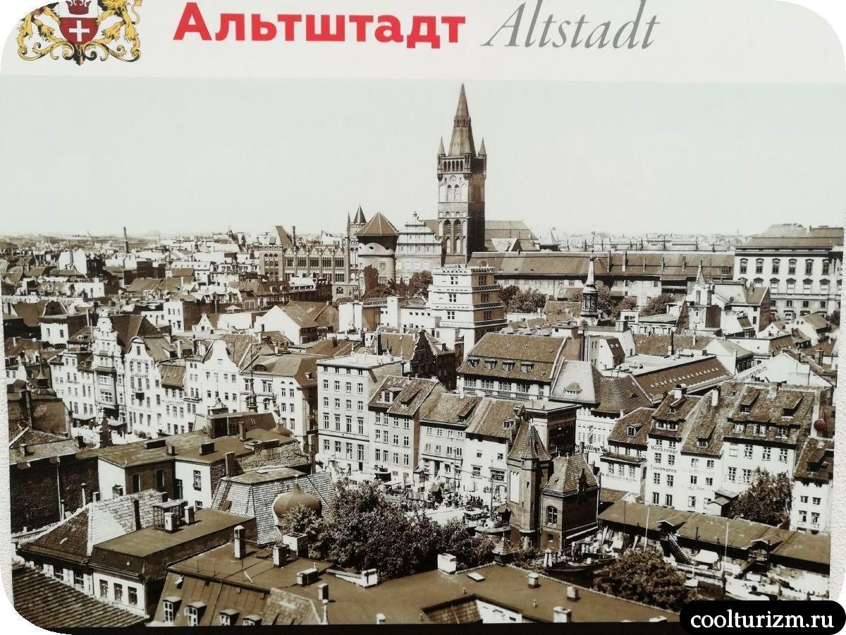 Башня Маяк Калининград