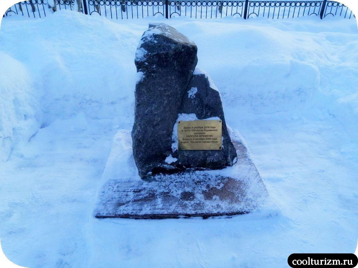 5 углов сквер Мурманск