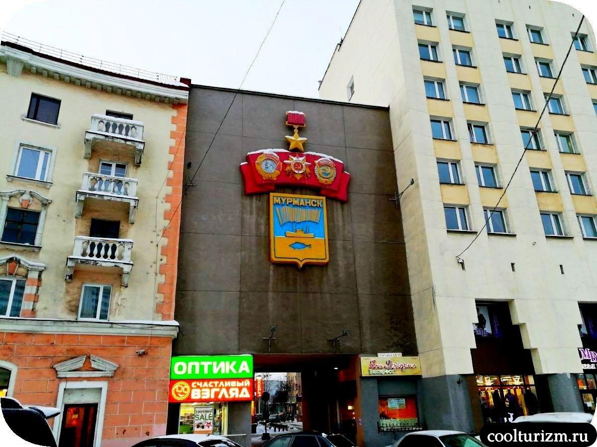 арка с орденами площадь Пять углов в Мурманске