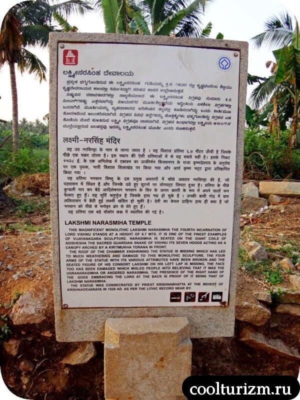 Лакшми Нарасимха храм в Хампи