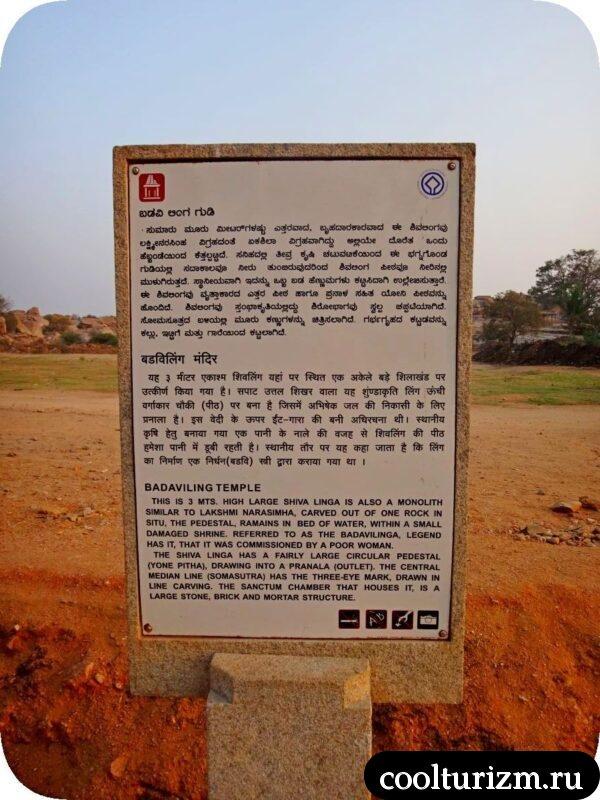 Бадави Линга храм Хампи
