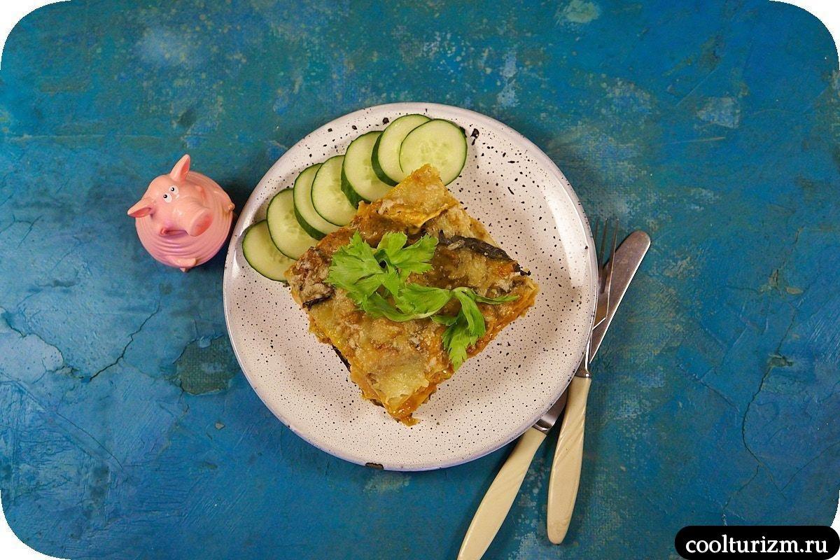 вкусная лазанья из баклажанов с фаршем