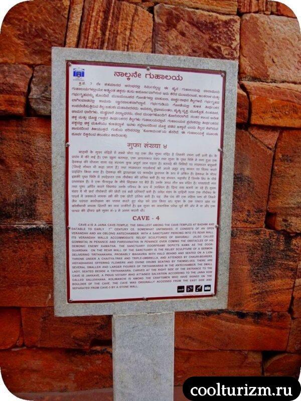 пещерный храм джайнов в Бадами