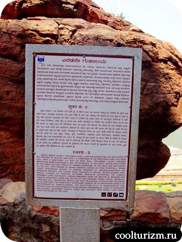 пещерный храм Вишну в Бадами информация