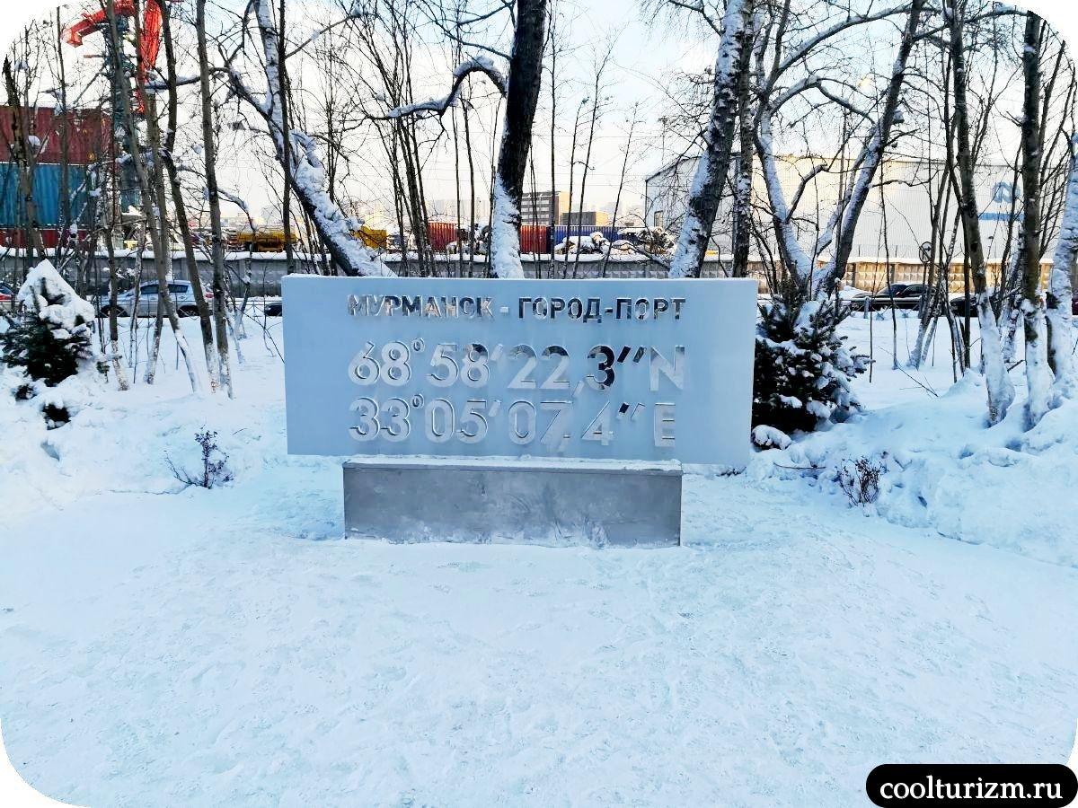 Морской вокзал Мурманск сквер координаты Мурманска