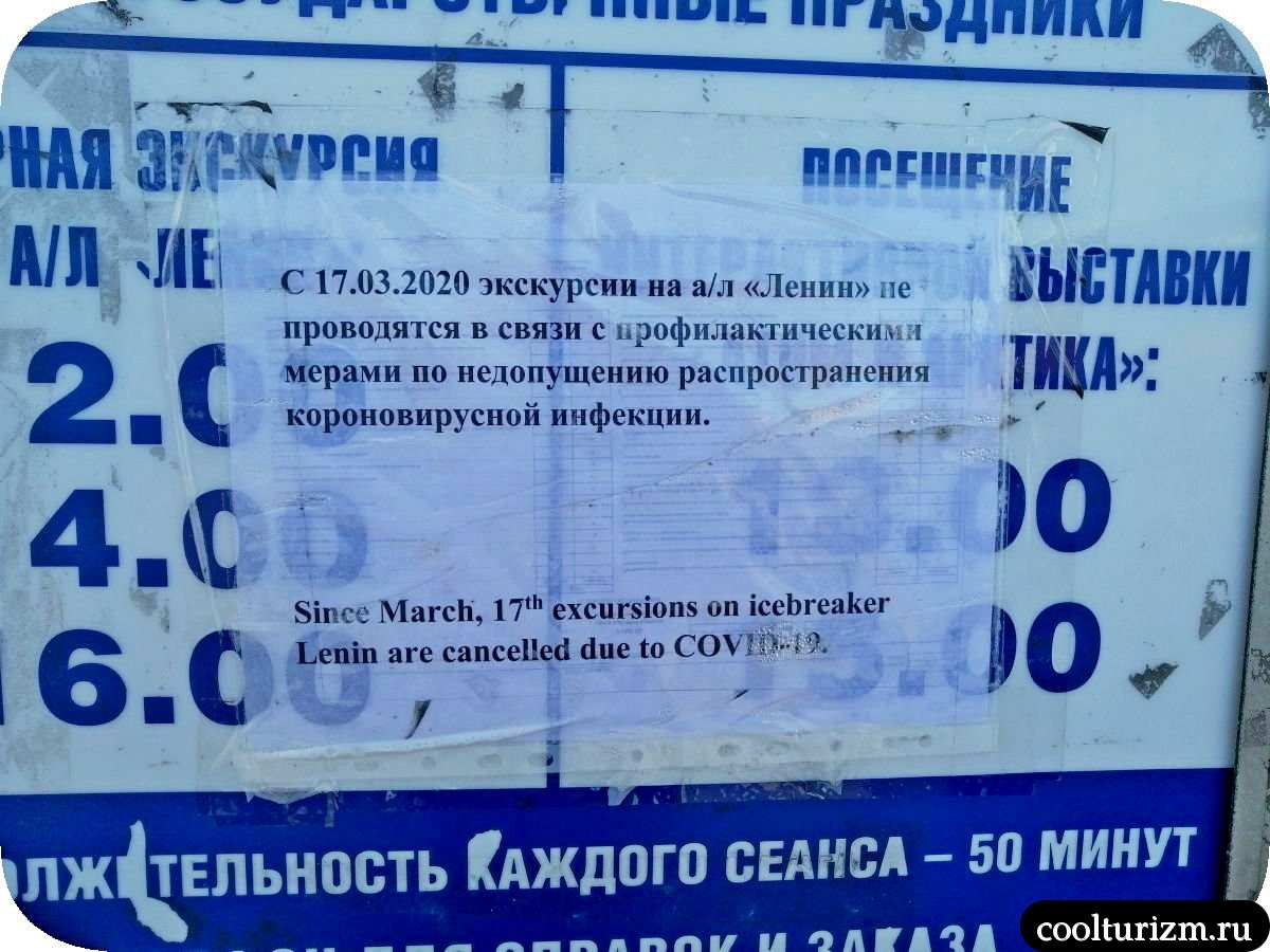 Морвокзал Мурманск экскурсии Ленин