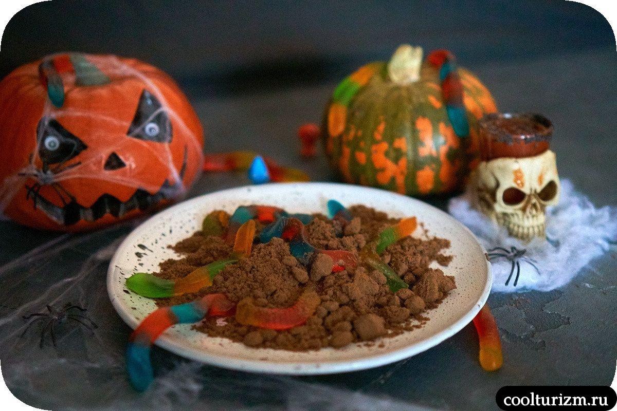 червяки в земле на Хэллоуин угощение