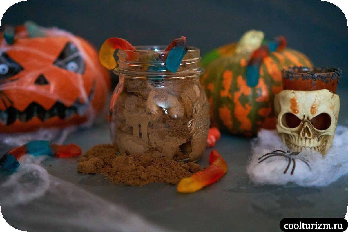 червяки в земле на Хэллоуин