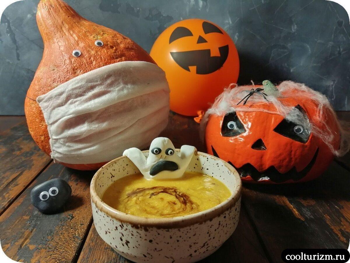 как приготовить суп-пюре из тыквы на Хэллоуин