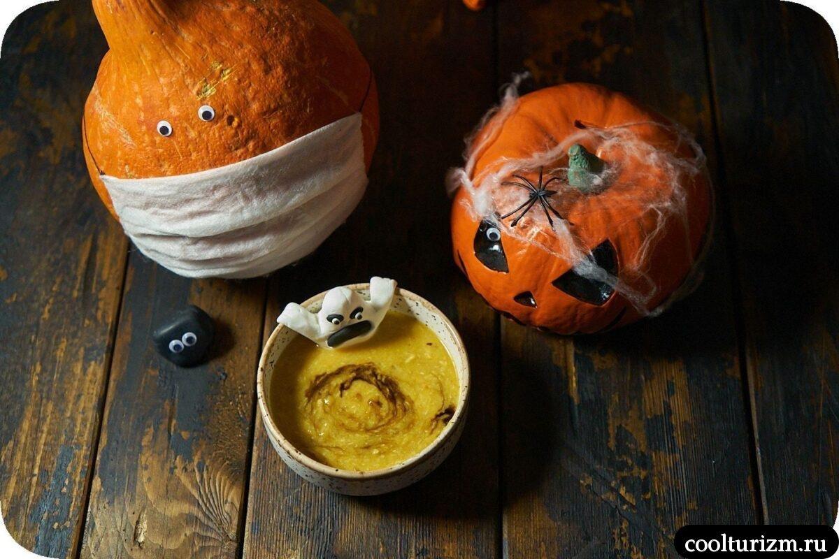 как сделать суп-пюре из тыквы на Хэллоуин