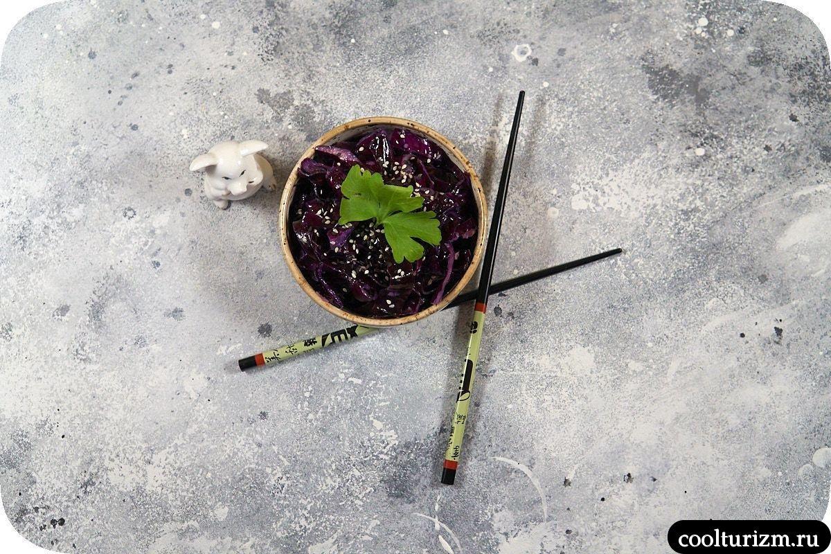 краснокочанная капуста маринованная японский рецепт