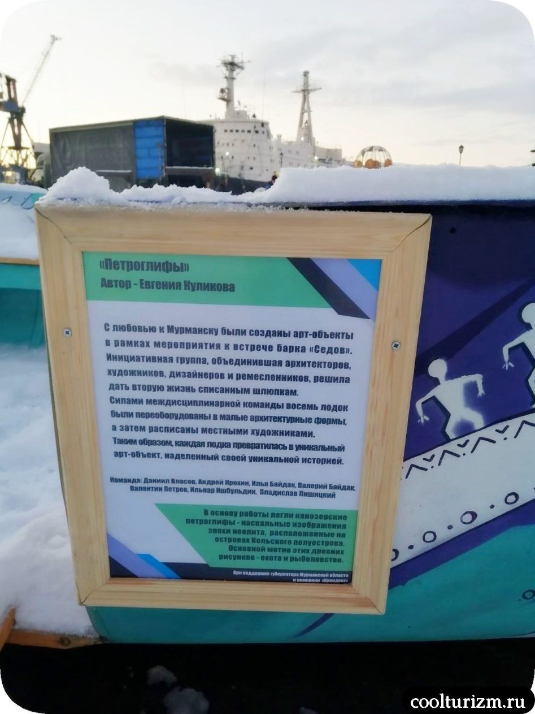Мурманск морвокзал новые арт-объекты на площади