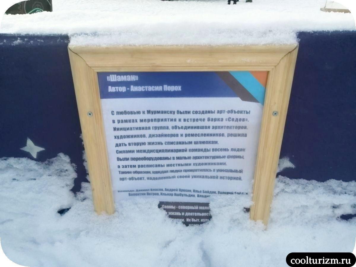 Мурманск морвокзал новые арт-объекты художников