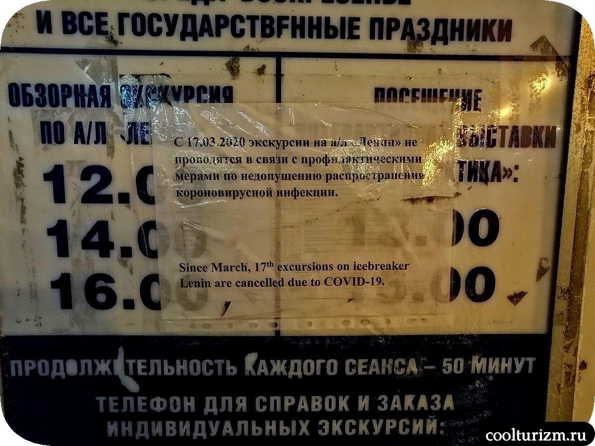 Морской вокзал в Мурманске на Новый год расписание работы ледокола Ленин