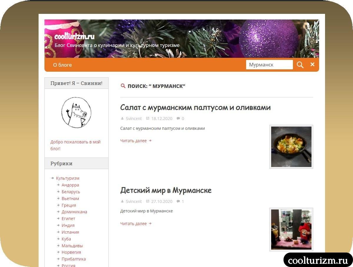 coolturizm.ru