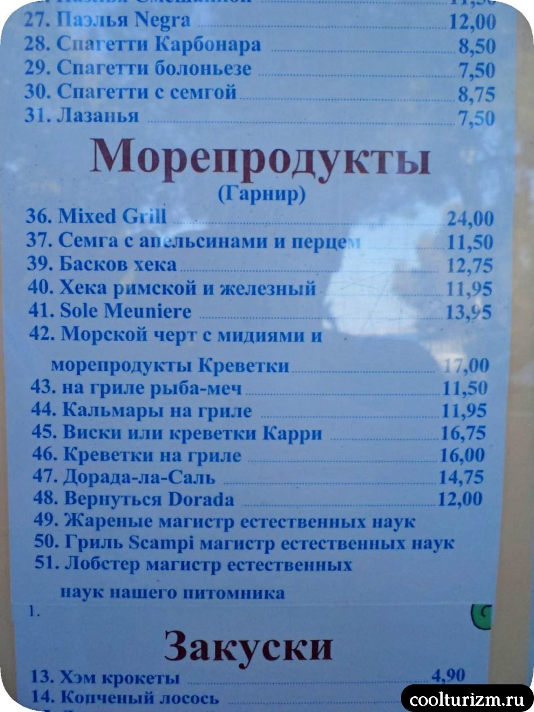Еда в Ильетас Майорка кафе меню
