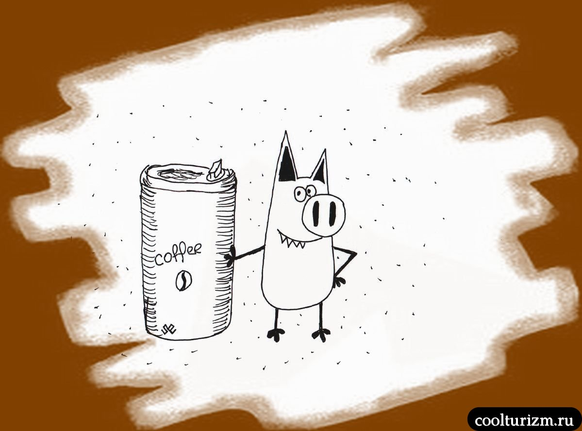 Кофе-шмофе