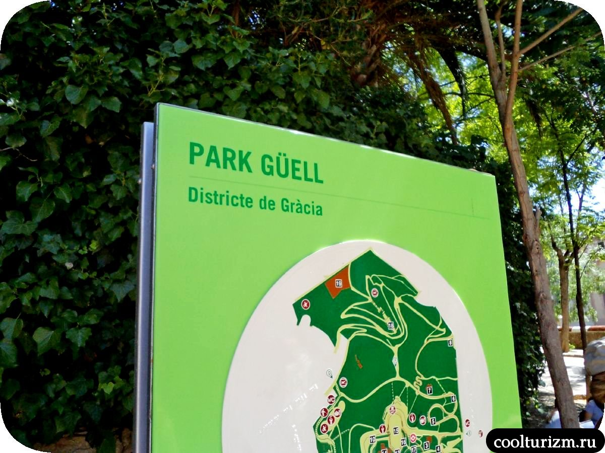 Парк Гуэль в Барсе
