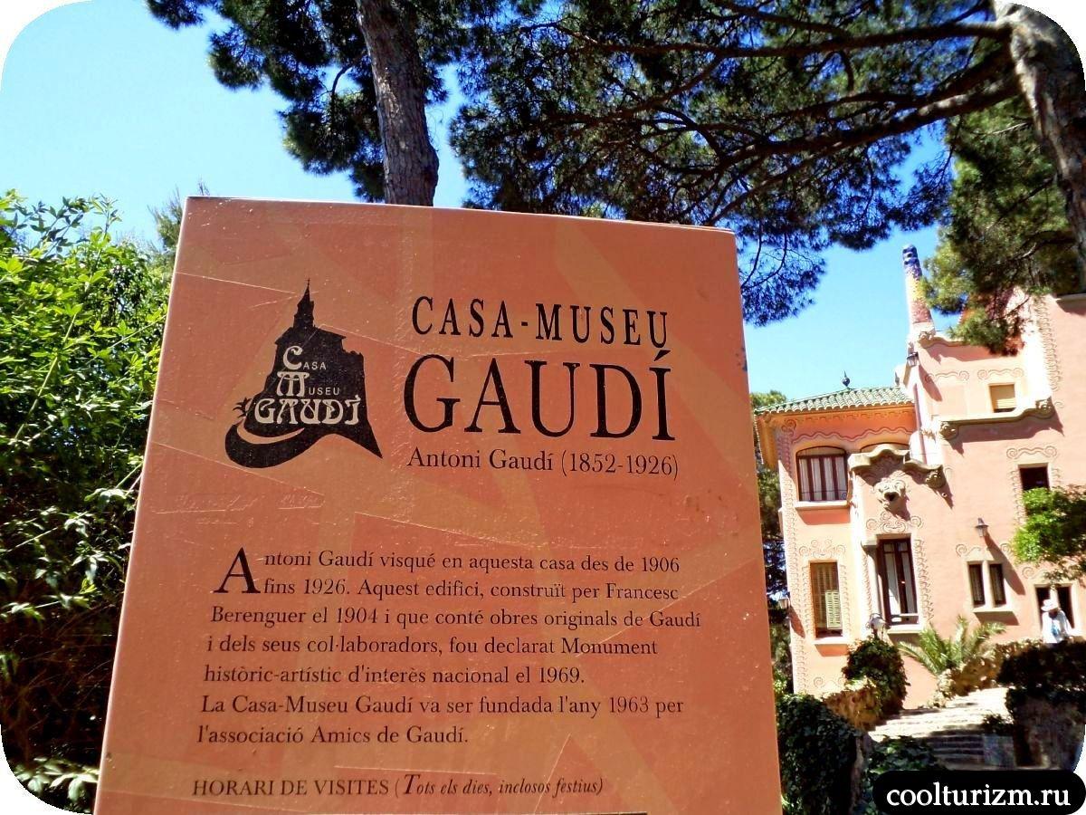 Парк Гуэль в Барселоне музей дом Гауди