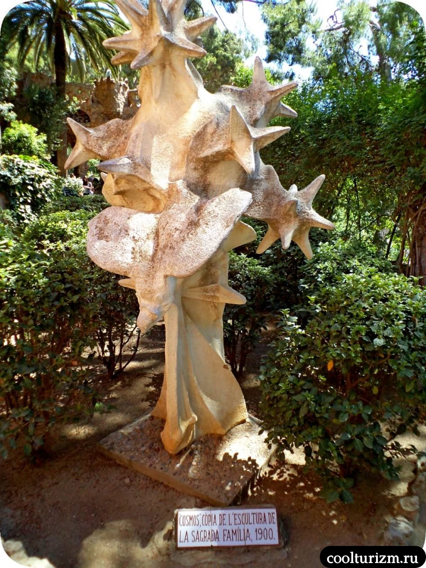 Парк Гуэль в Барселоне