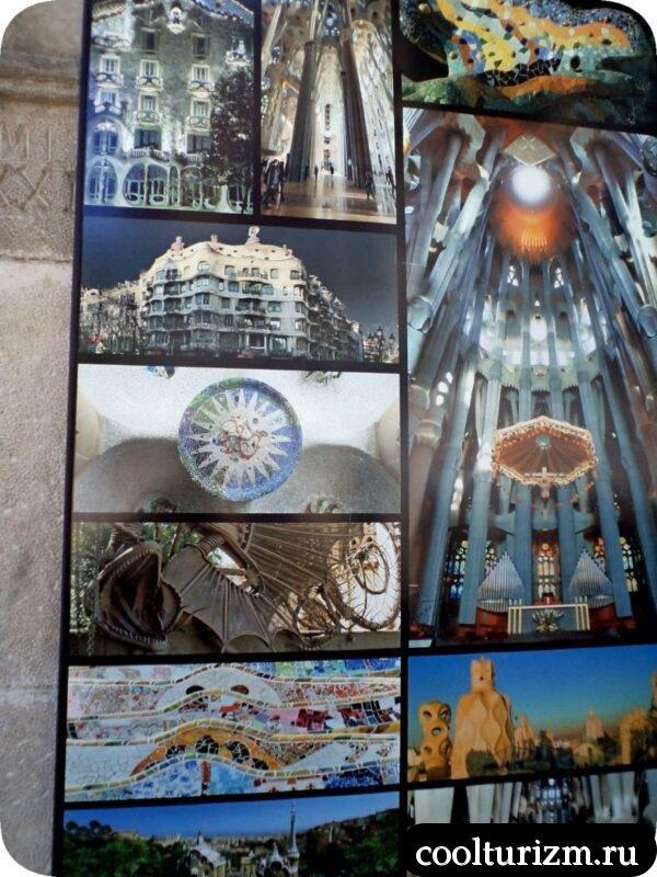 Храм Святого Семейства в Барселона