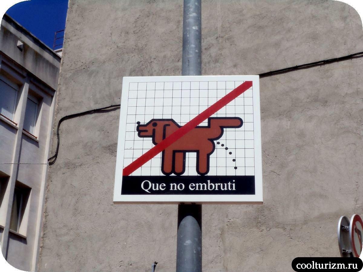 Улицы Салоу Испания