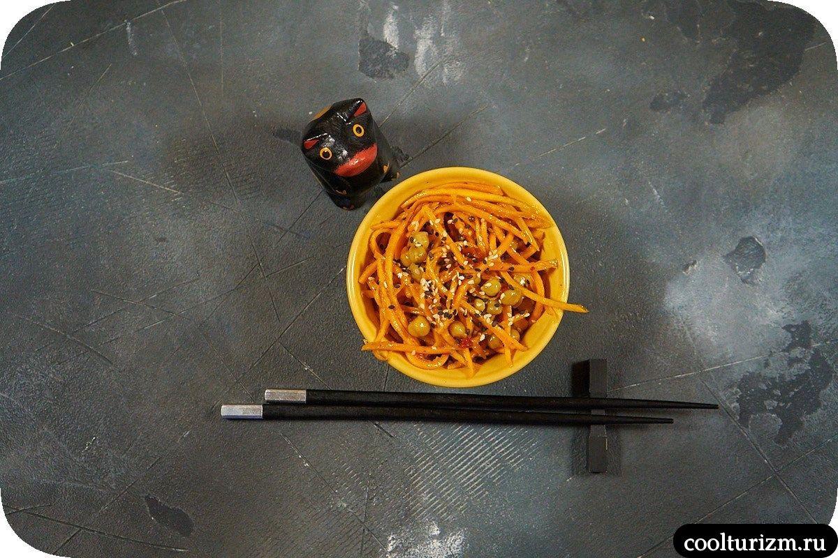 Нут с морковью по-корейски пошагово