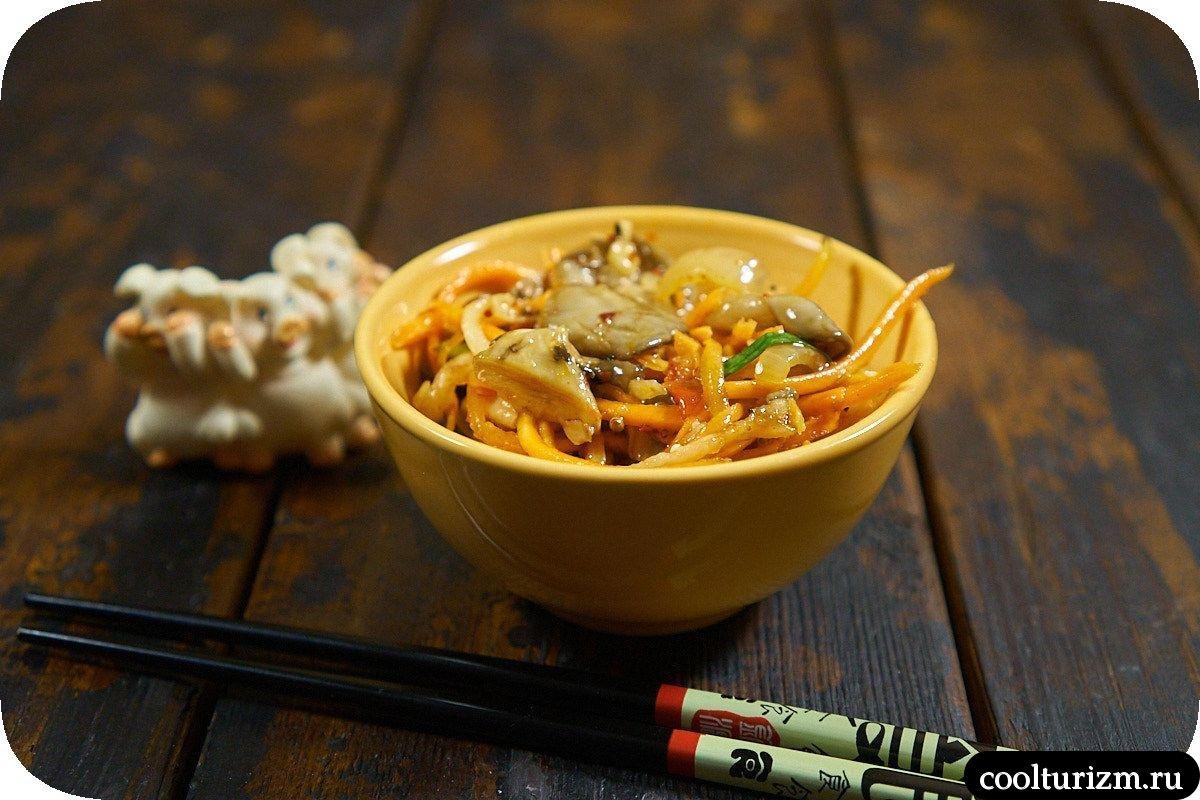 Вешенки с корейской морковью и дайконом простой рецепт