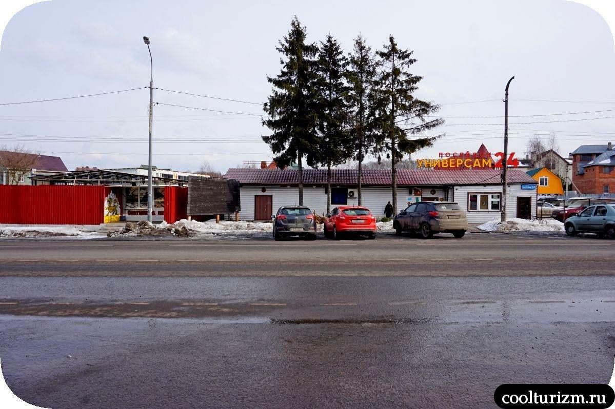 Гостевой дом Внуково 41а ближайший магазин