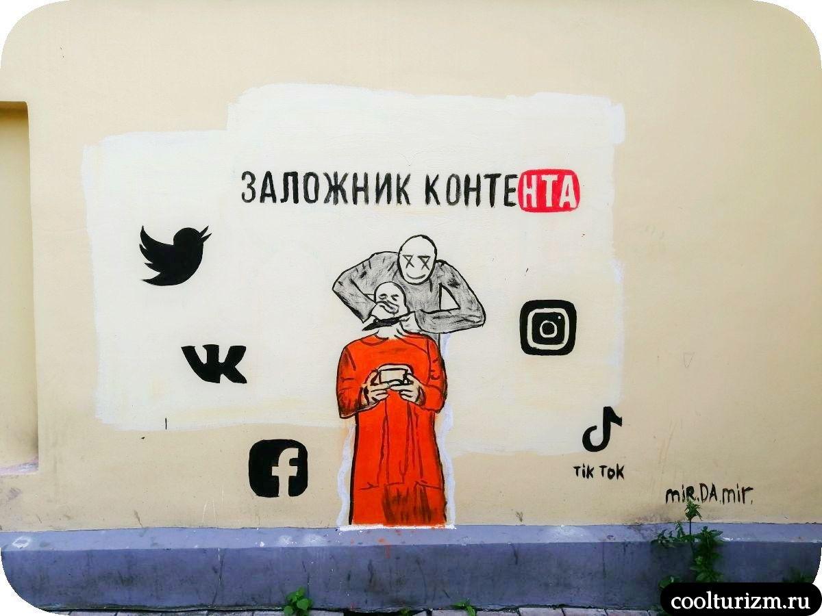 Граффити Тверь заложники контента