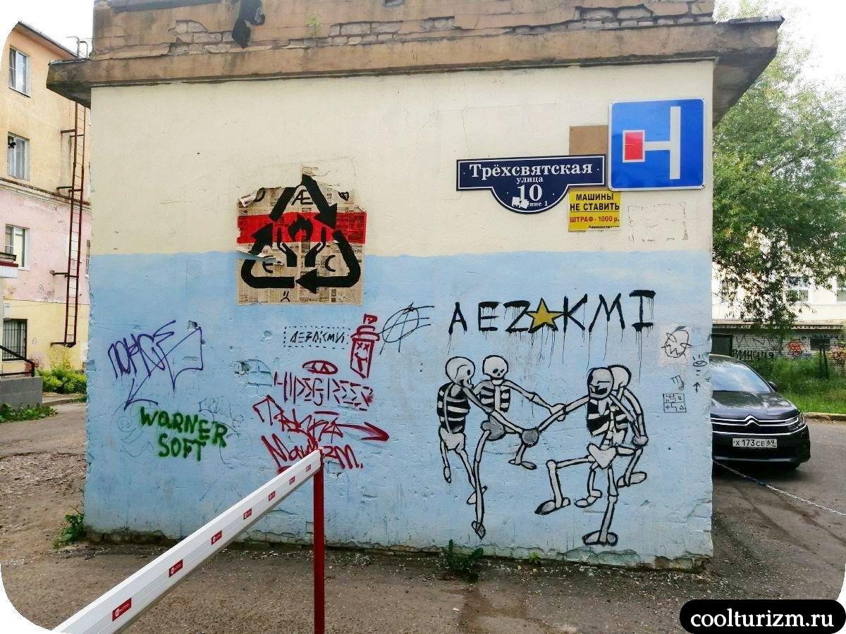 Граффити Тверь скелеты Трехсвятская 10