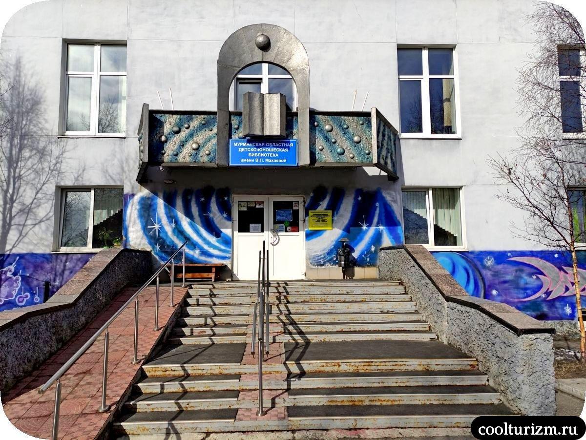 детско юношеская библиотека Мурманск