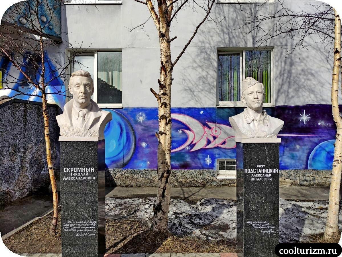 Аллея писателей в Мурманске Подстаницкий и Скромный