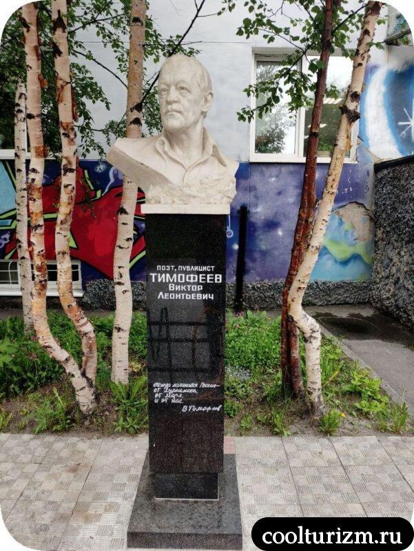 аллея писателей бюст Тимофеева