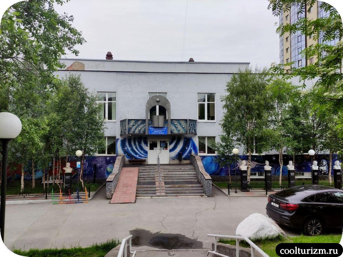 детская библиотека Мурманск Буркова