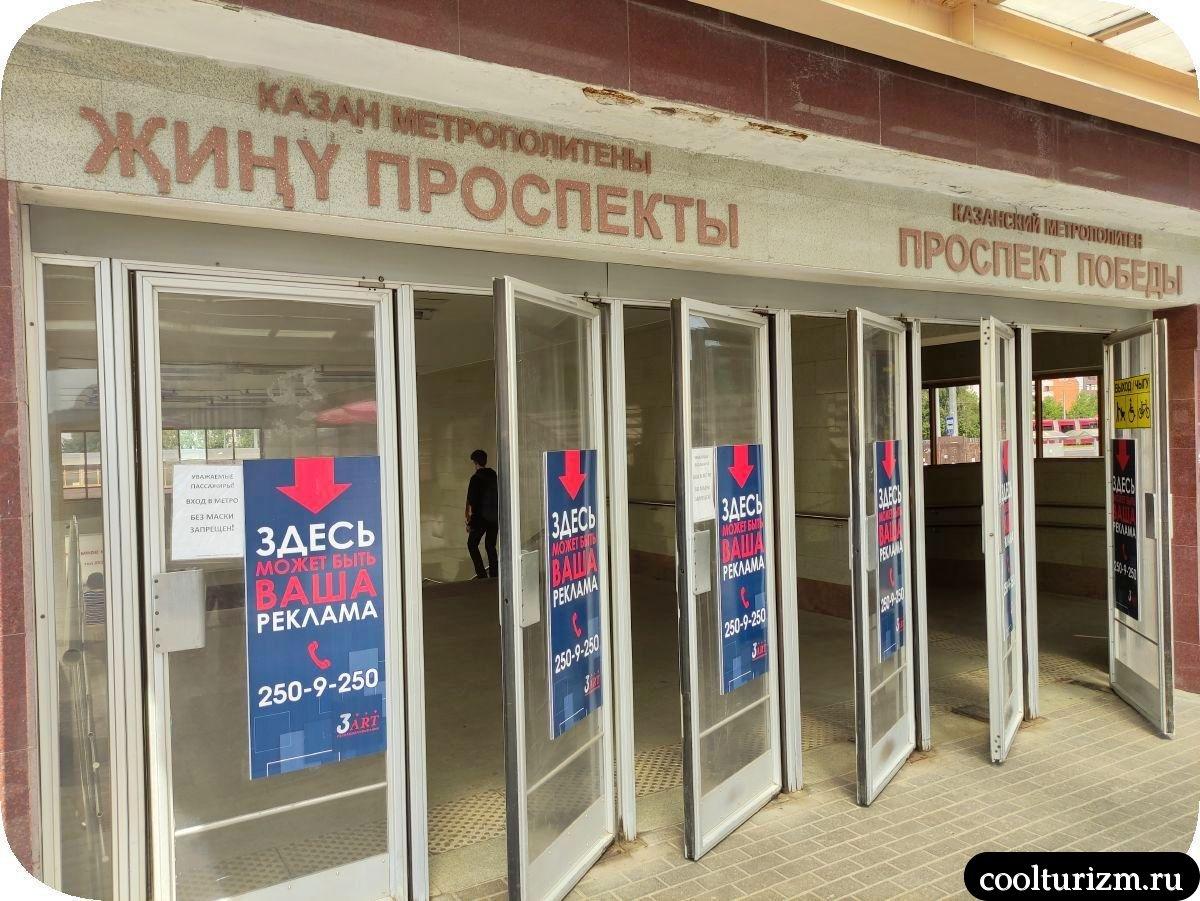 метро Казань Проспект Победы