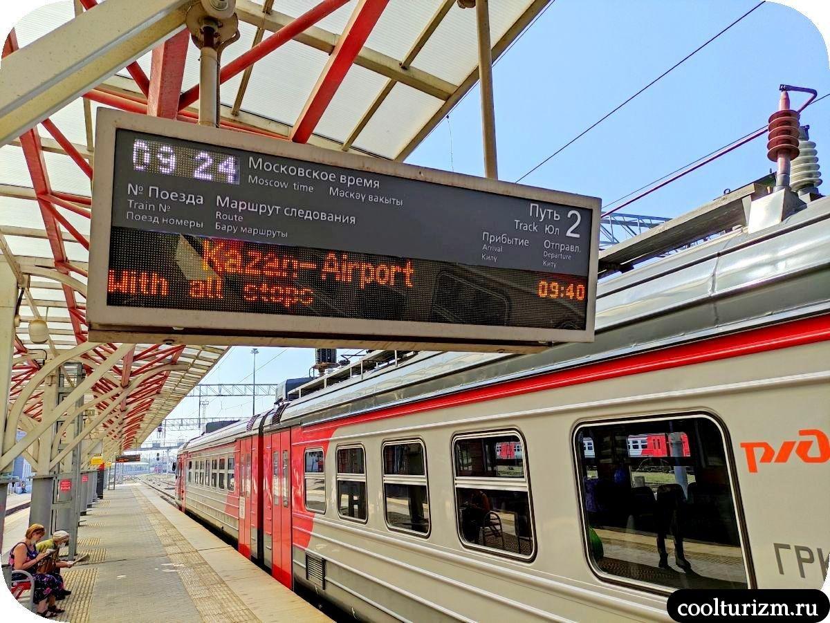 Аэропорт Казань как добраться до города экономично