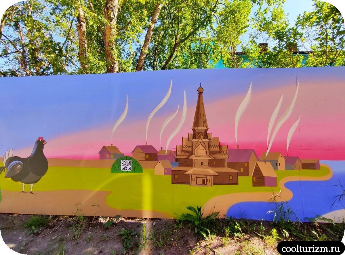 Граффити Мурманск Варзуга церковь