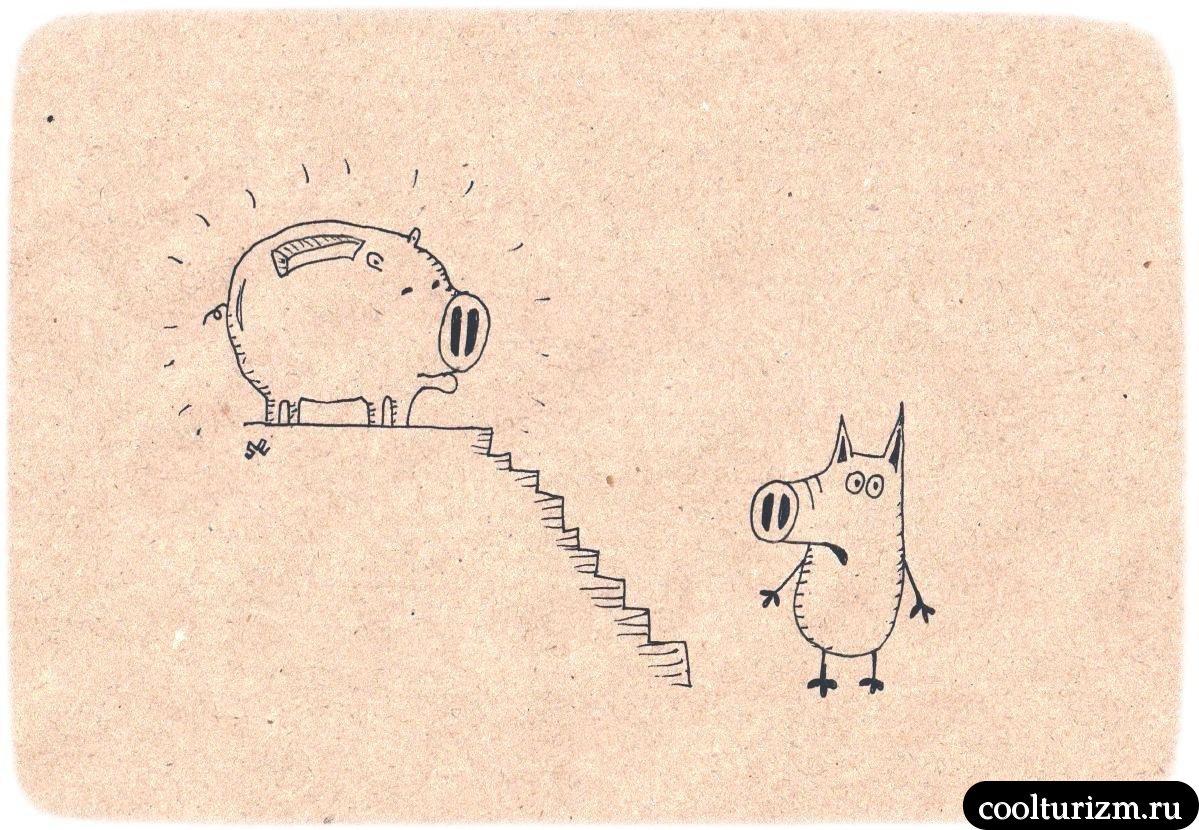 Предательская свинья